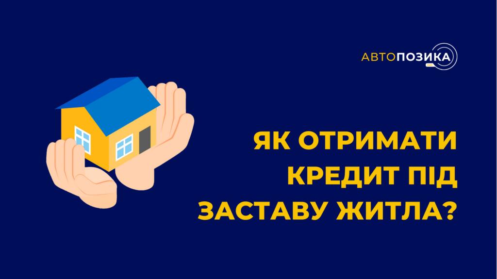 Як отримати кредит під заставу житла?