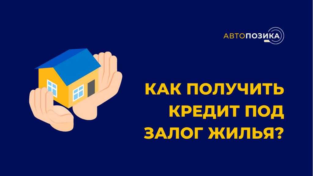 Как получить кредит под залог жилья?