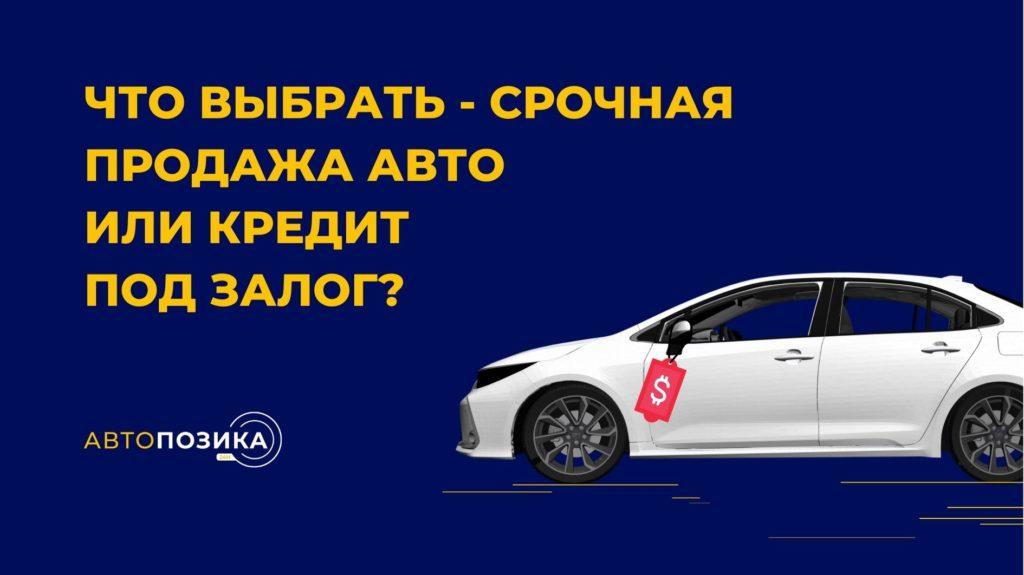 Что выбрать - срочная продажа авто или кредит под залог?