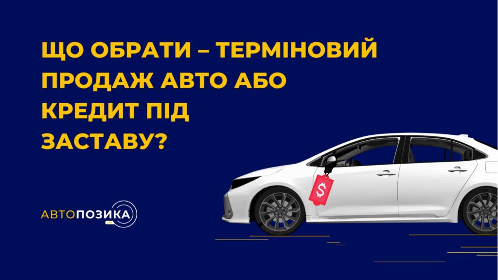 Що обрати - терміновий продаж авто або кредит під заставу?