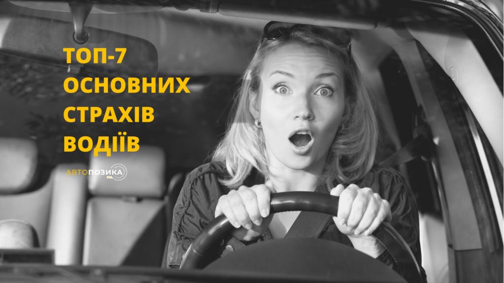 ТОП-7 основних страхів водіїв