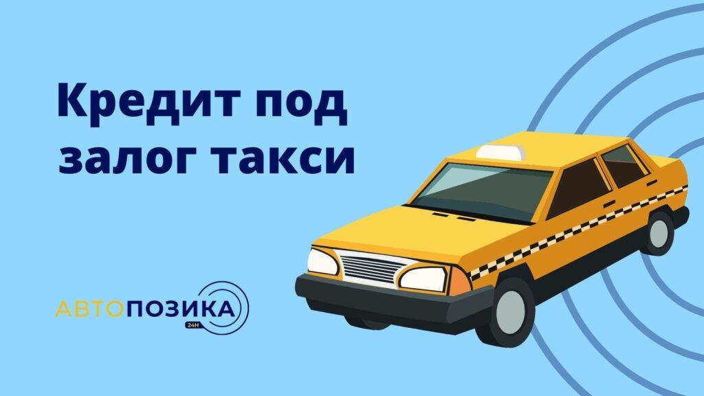 Кредит под залог такси Автоломбард